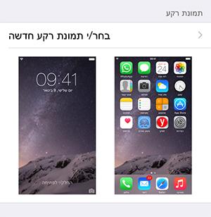 שינוי רקע באייפון