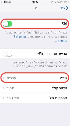 הפעלת סירי בעברית