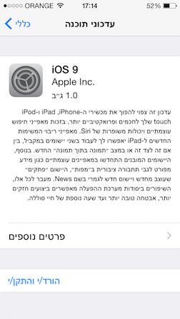 עדכון iOS 9