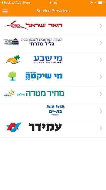 הזמנת תור דואר ישראל