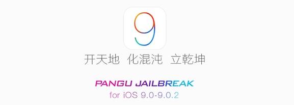 פריצת iOS 9