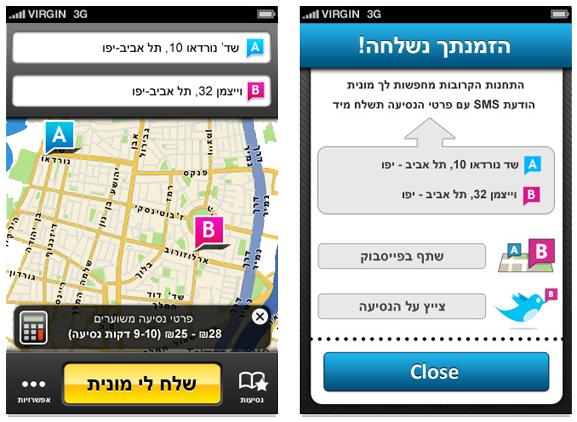 PickMeApp - הזמנת מוניות לאייפון