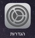 הגדרות מכשיר האייפון