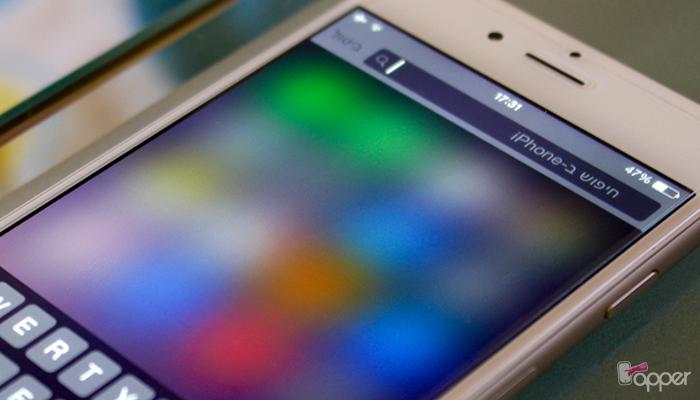 שורת החיפוש באייפון
