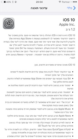 iOS 10 - עדכון תוכנה