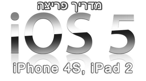 פריצת iPhone 4S ואייפד 2