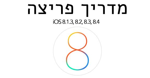 מדריך פריצת אייפון iOS 8