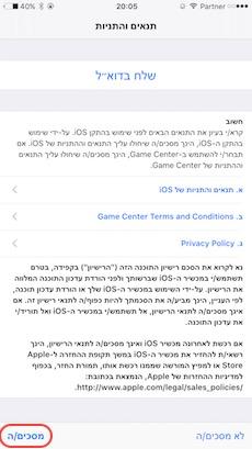 אישור תנאי השימוש iOS 10