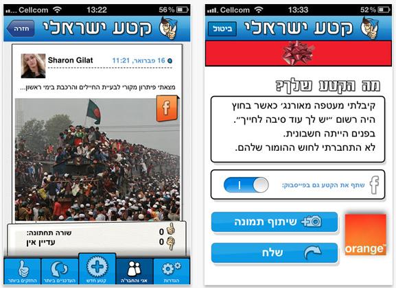 קטע ישראלי - אפליקצייה מצחיקה לאייפון