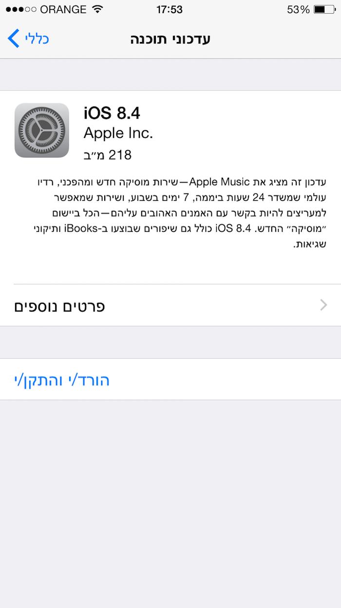 עדכון גרסה iOS