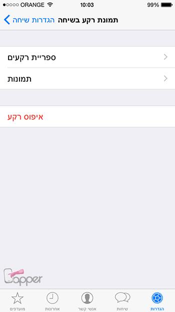 תמונת רקע בסמסים באייפון